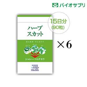 【初回限定6袋まで購入可・特別価格】ハーブスカット90粒 ハーフサイズ6袋(約90日分)《宅配便送料無料》