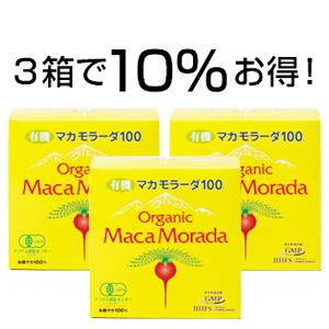 マカ 無添加 天然【有機マカモラーダ100】 3箱セット(約3ヶ月分)《10%オフ・宅配便送料無料》