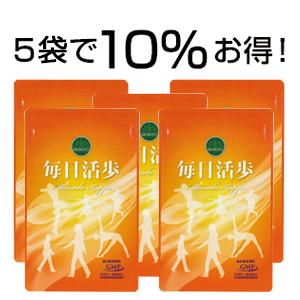 毎日活歩 5袋セット(約5ヶ月分)《10%オフ・宅配便送料無料》