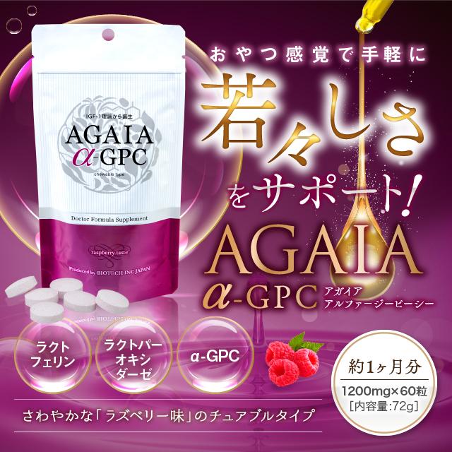 AGAIA α-GPC