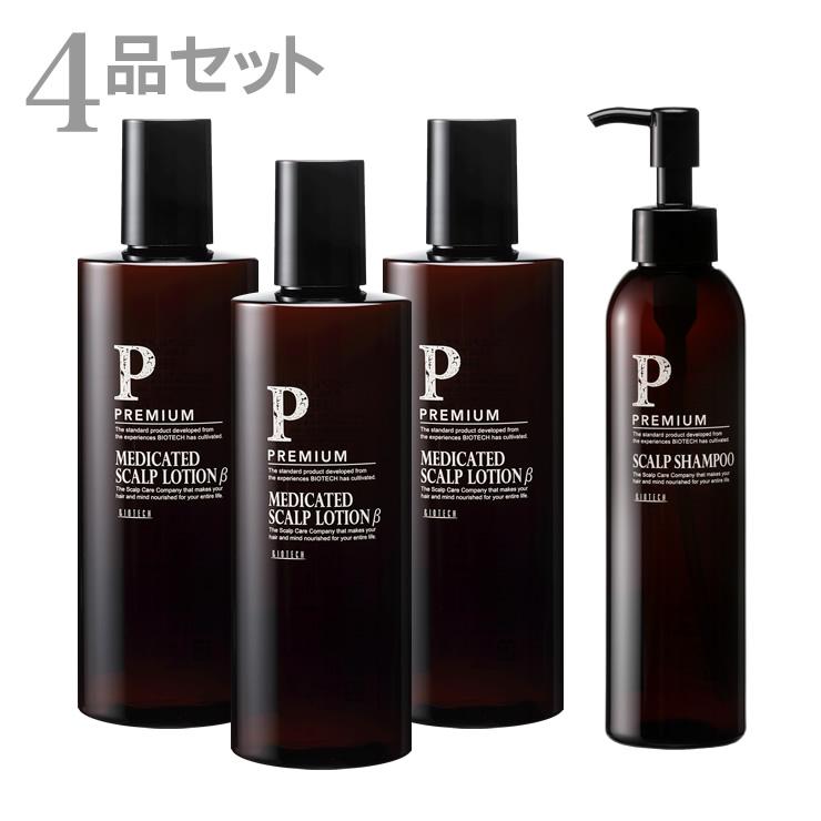 毛根分析付◇【送料無料】男性用ベーシックセット 4