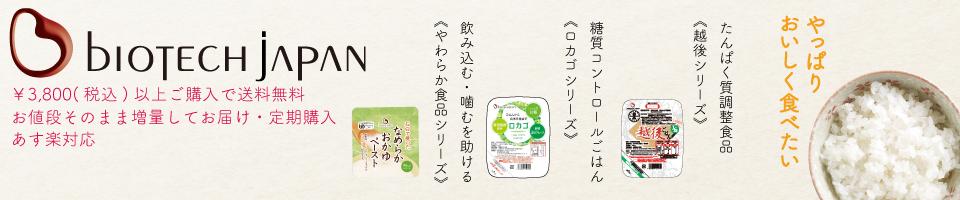 バイオテックジャパン:お客様の食生活を低たんぱく、糖質コントロール、やわらか食品でサポート