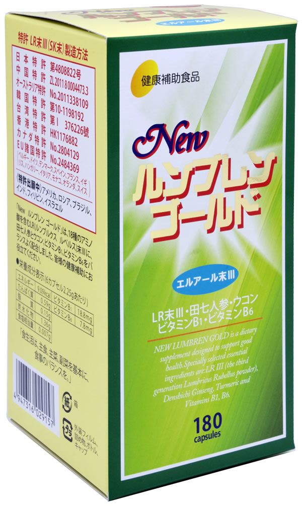 【最大20倍ポイントUP中】Newルンブレンゴールド 180カプセル(送料無料)ルンブルクスルベルス(ミミズ)酵素