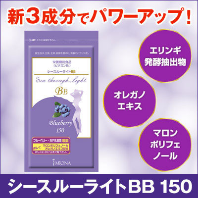 シースルーライトBB 150【送料無料】サプリ サプリメント ブルーベリー ビルベリー ダイエット ダイエットサプリ シースルーライトBB 150 シースルーライトBB 150