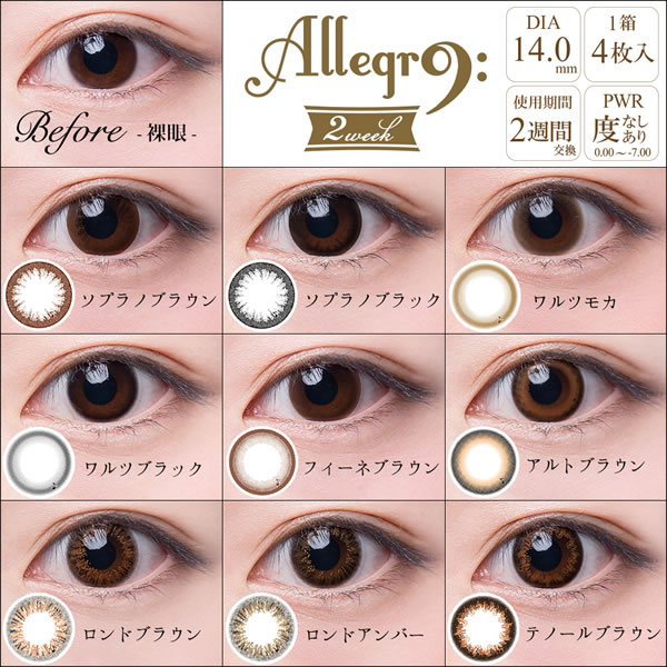 Allegro colored contacts 2 week 2 week 1 box 4-2 weeks advanced and advanced and 14.0 mm Arai Manaka Allegro allegro colored contact lens mail order color contact lenses once and week 2 color contact lenses degrees and 2 week