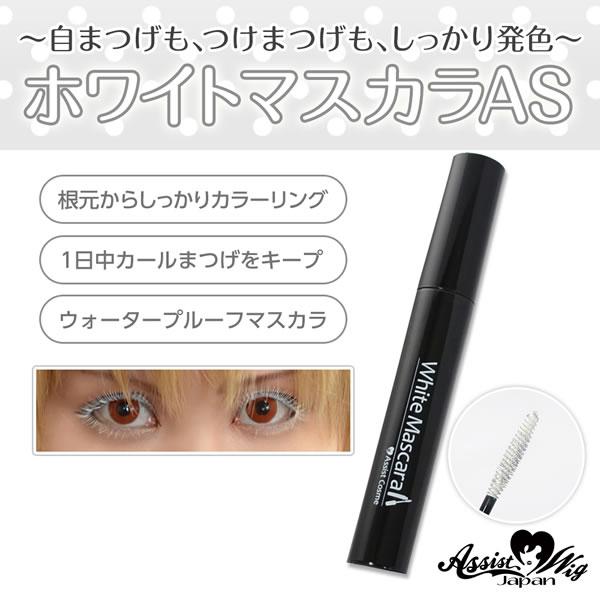 Beauty Jungle White Mascara As Costume Play Make White Eyelashes