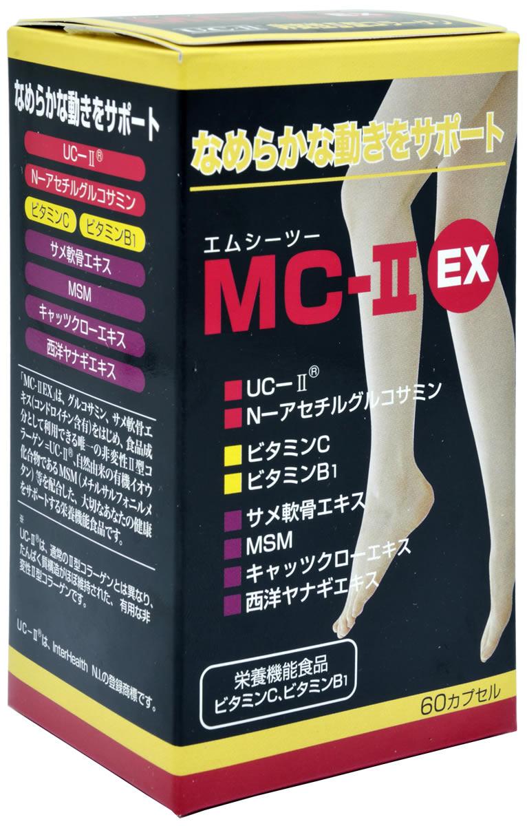【最大20倍ポイントUP中】MC-II EX(エムシー2 EX)(送料無料)UC-II(非変性2型コラーゲン)栄養機能食品