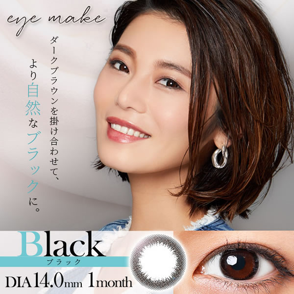 Beauty Jungle Color Contact Lenses Once And Month Eye Makeup 1 Bin