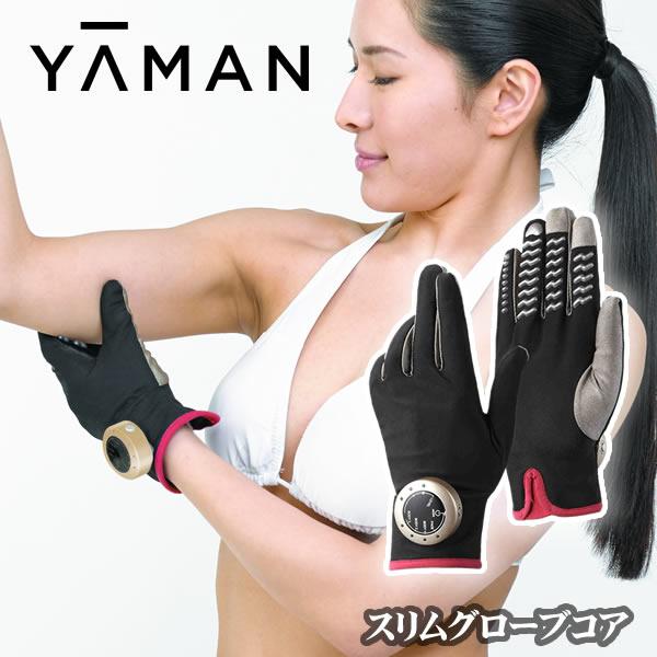 【最大20倍ポイントUP中】ヤーマン YA-MAN スリムグローブコア (送料無料)