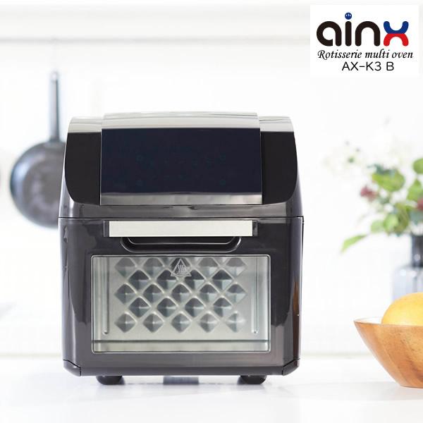 アイネクス ロティサリーマルチオーブン AX-K3B (送料無料) AINX 多機能 マルチオーブン コーヒーロースト 低温調理 食品乾燥 温風循環方式