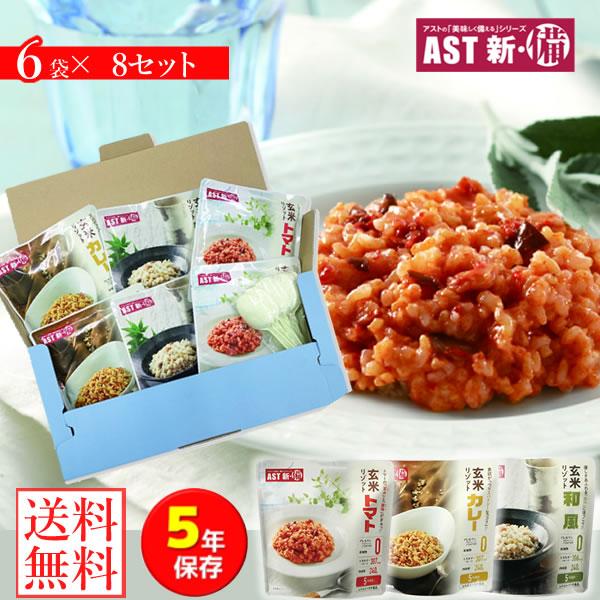 新・備 玄米リゾット 6袋×8セット (送料無料) カレー味 トマト味 和風味 レトルトパウチ 保存期間約5年 災害用非常食