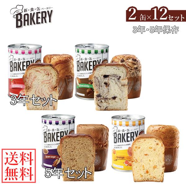 新食缶ベーカリー 缶入りソフトパン 2缶×12セット (送料無料) 保存期間約3~5年 災害用非常食 備蓄用 保存食 非常食 カンパン 防災食
