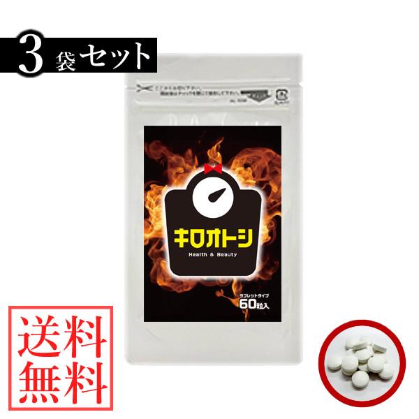 ダイエット サプリメント サプリ タブレット 人気 日本 キロオトシ ダイエットサプリ メーカー正規品 メール便送料無料 3袋セット 60粒