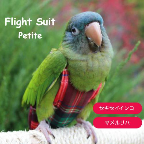 対応する鳥の種類 セキセイインコ マメルリハ 本物◆ 卸売り フライトスーツ プチ Fashions Avian