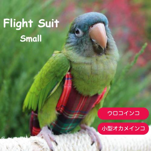 対応する鳥の種類 ウロコインコ・小型のオカメインコ フライトスーツ スモール【Avian Fashions】