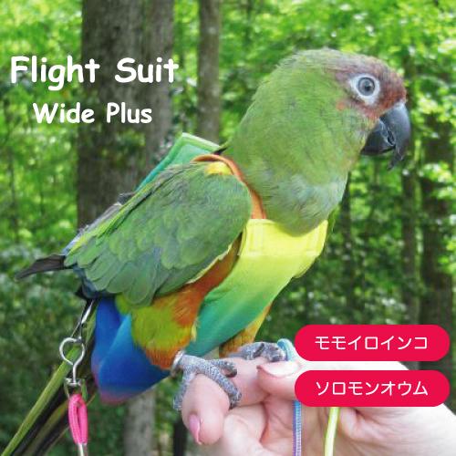 対応する鳥の種類 メーカー在庫限り品 モモイロインコ ソロモンオウム フライトスーツ ワイドプラス Avian 新品■送料無料■ Fashions