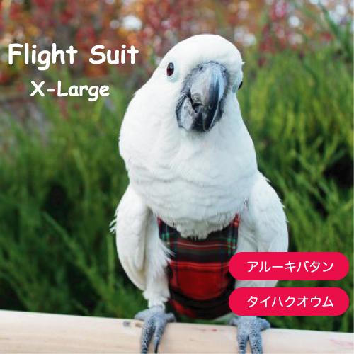 実物 対応する鳥の種類 キバタン タイハクオウム 信託 フライトスーツ エックスラージ Avian Fashions
