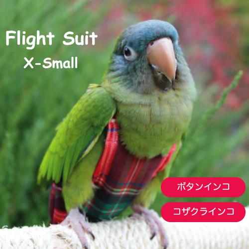発売モデル 対応する鳥の種類 ボタンインコ コザクラインコ フライトスーツ 驚きの価格が実現 Avian エックススモール Fashions