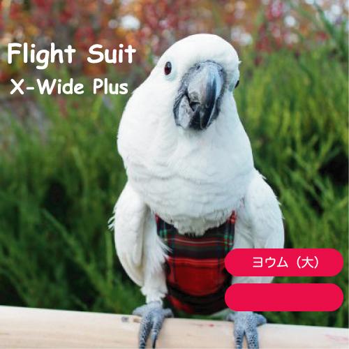 対応する鳥の種類 ヨウム 大 フライトスーツ 人気激安 新生活 Fashions Avian エックスワイドプラス