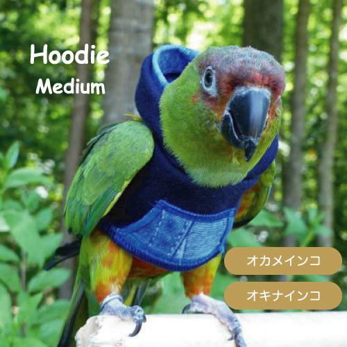 対応する鳥の種類 オカメインコ オキナインコ バーディフーディ Avian セール ついに再販開始 Fashions ミディアム