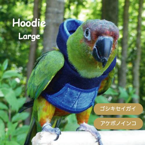 好評受付中 対応する鳥の種類 ゴシキセイガイ アケボノインコ バーディフーディ 激安セール ラージ Fashions Avian