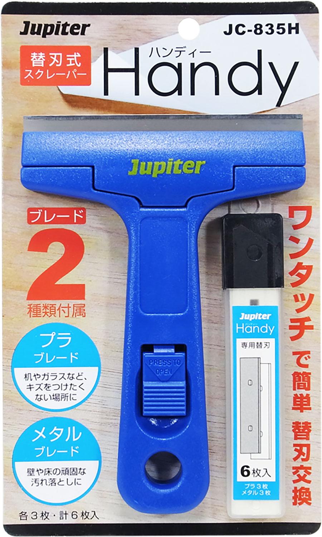 定価の67%OFF 工具 DIY 問屋 卸売り 片山利器 JP替刃式スクレーパー JC-835H 時間指定不可