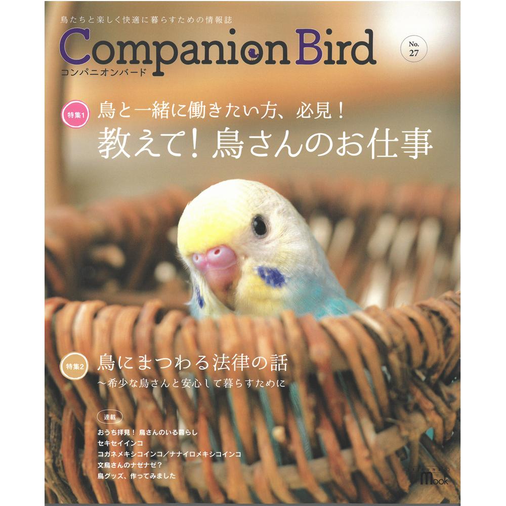 誠文堂新光社 新商品 新型 Companion Bird コンパニオンバード NO.27 9996592