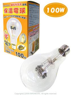 アサヒ / 保温電球 100W / 9990263 ( BIRDMORE バードモア 鳥用品 鳥グッズ 鳥 とり トリ インコ 文鳥 ヨウム オウム プレゼント 保温 便利 温度 管理 )