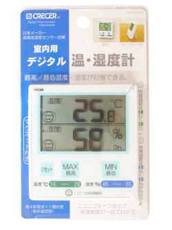今ダケ送料無料 クレセル デジタル温 9993214 湿度計 2020モデル