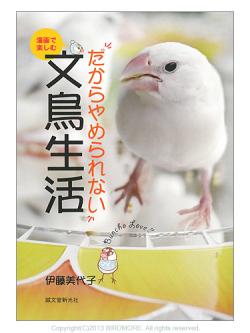 9994126【誠文堂新光社】だからやめられない文鳥生活/漫画で楽しむ