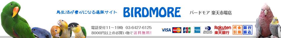 飼鳥用品専門店BIRDMORE楽天市場店:バードモアは、インコ等の鳥さん達と飼主様が満足する商品を揃えています。