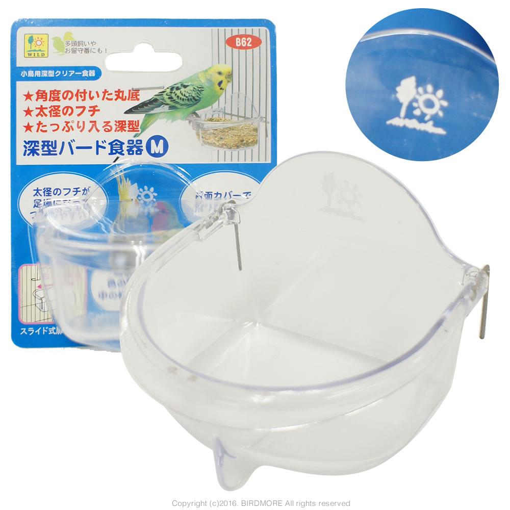 サンコー / 深型バード食器 M /9995872 ( BIRDMORE バードモア 鳥用品 鳥グッズ 鳥 とり トリ インコ オウム プレゼント )