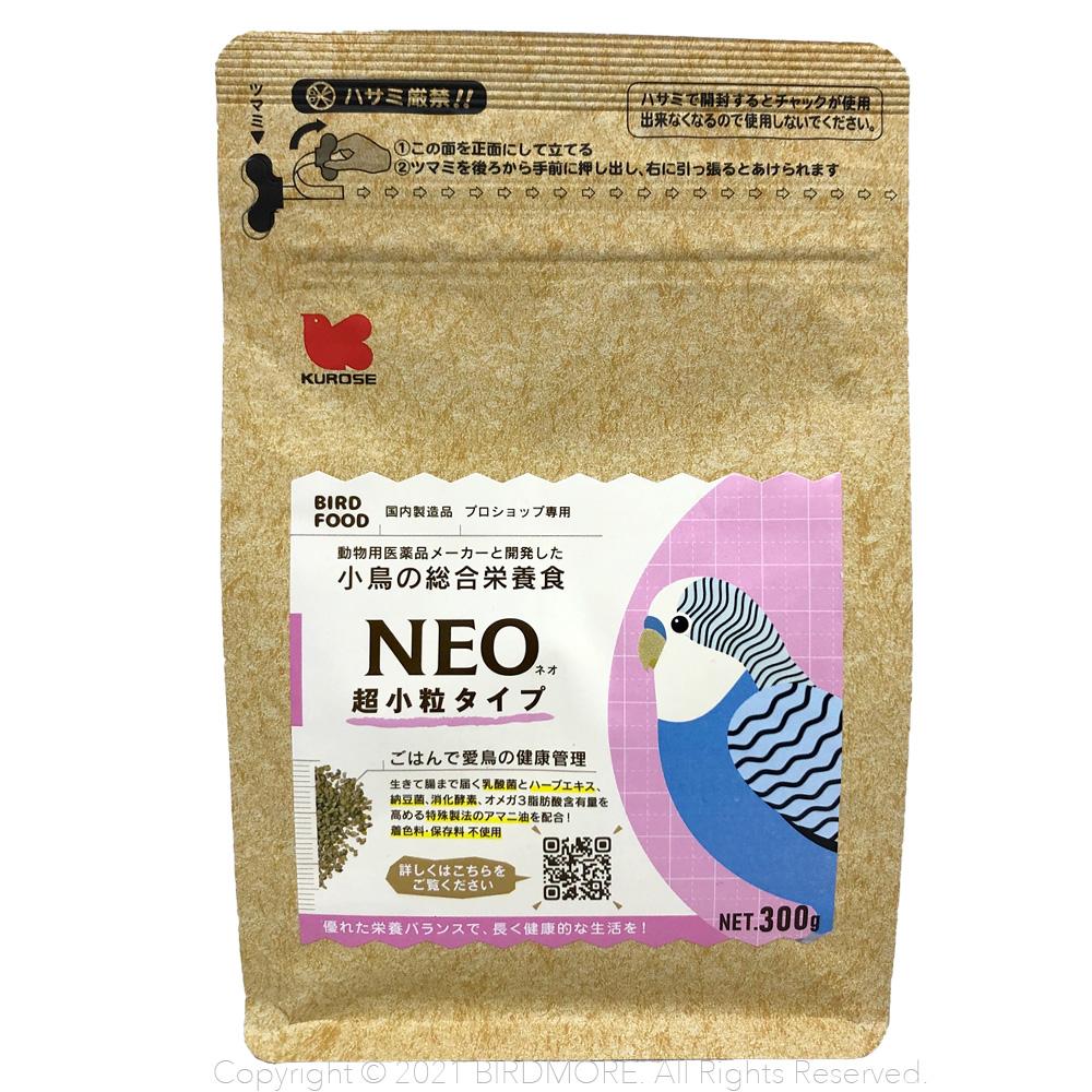 クロセ NEO 超小粒タイプ 300g 9998075BIRDMORE バードモア 鳥用品 鳥グッズ 雑貨 鳥 とり ごはん おやつ