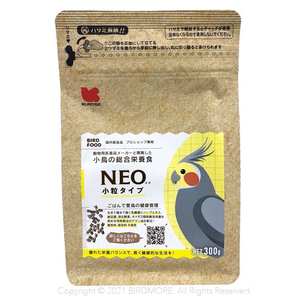 クロセ NEO 小粒タイプ 300g 9998073 BIRDMORE バードモア 黒瀬 とり ペットフード 鳥用品 おやつ お値打ち価格で ごはん 鳥 鳥グッズ 雑貨 お値打ち価格で