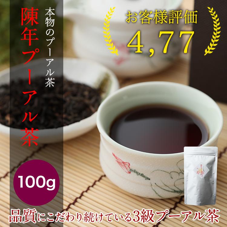 送料無料 長年熟成 ノンカフェイン 胃にやさしい 甘味 強い 妊婦 子供も美味しく飲めます とろりとした口触り、濃厚 な味わい。  『ポイント5倍』送料無料 陳年プーアル茶 100g 2008年産 中国茶 無農薬 無添加 上質の プーアル茶 満足度 4.77 とっても 美味しい プーアル茶 健康に いい 中国茶 黒茶(プーアール茶) ぷあーるちゃ