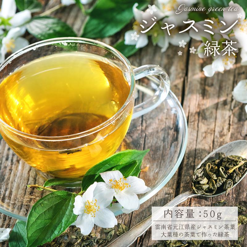 雲南省熱帯稀木草原地区育った無農薬緑茶と有機ジャスミンです 上品な香り 爽やかな渋みとても癒されます ジャスミン 緑茶50g 中国茶 茉莉花茶 ジャスミンティー ランキングTOP10 香 健康茶 本物 茶 花茶