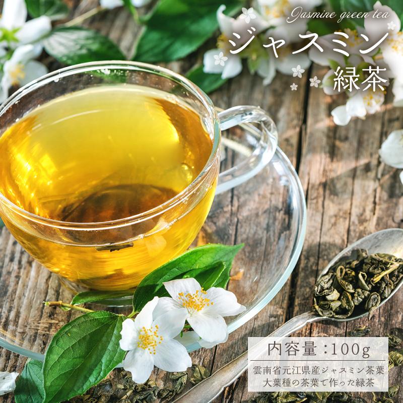 母にプレゼントするときっと喜んでくれます 雲南省熱帯稀木草原地区育った無農薬緑茶と有機ジャスミンです 香り高く 苦くない 上品な味わいできる美味しいジャスミンティー ポイント5倍 ジャスミン緑茶100g 有機茶 売店 ジャスミンティー とっても癒されます 花茶 中国茶 商品追加値下げ在庫復活 上品な香り 爽やかな渋み