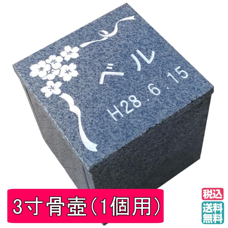 【送料無料】納骨カロート(3寸骨壺用)【ペットのお墓/自宅供養/彫刻付き】