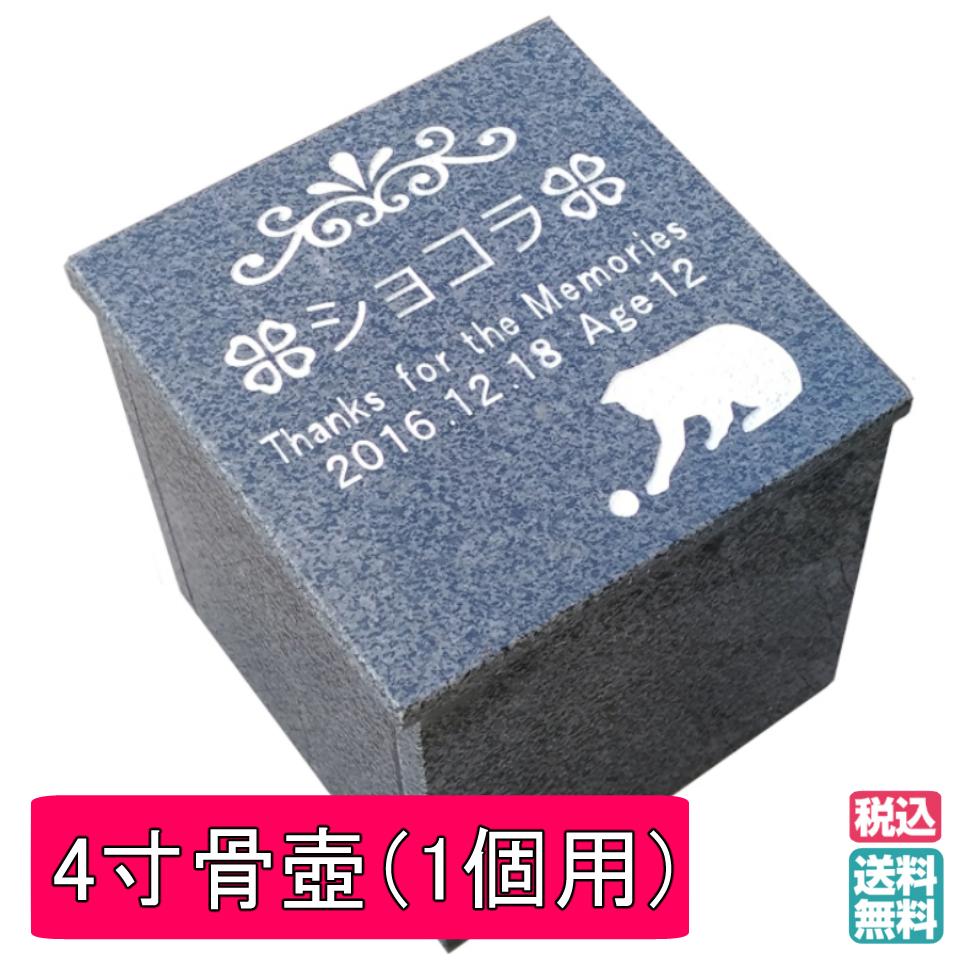 【送料無料】納骨カロート(4寸骨壺用)【ペットのお墓/自宅供養/彫刻付き】