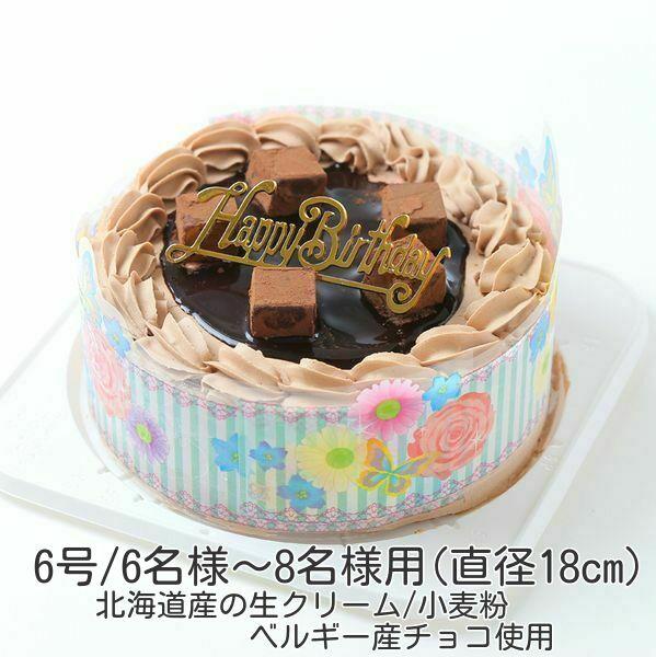 お子様に人気のチョコレートケーキです 生チョコ飾り ショコラデコレーション6号 直径18cm 北海道純生クリーム100% ベルギー産チョコ100% 誕生日ケーキ バースデーケーキ6号 キャンドル小1袋6本付き 金色のバースデーオーナメント タヒチ産バニラ ご予約品 割引 北海道小麦100%