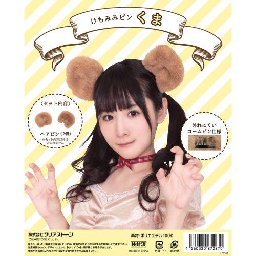 ふわふわファーとちょっぴり大きめサイズが本格仕様のけもみみヘアピン 衣装 ヘアアクセ けもみみピン くま ハロウィン 中古 仮装 コスプレ 登場大人気アイテム くま耳 コスチューム ヘアピン