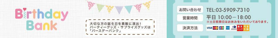 バースデーバンク 楽天市場店:大切な方の誕生日やサプライズパーティーを素敵に演出!