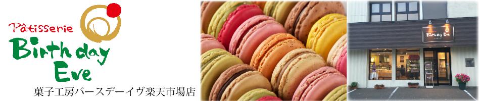 菓子工房バースデーイヴ楽天市場店:バースデーイヴのマカロンを北海道から全国にお届け致します!