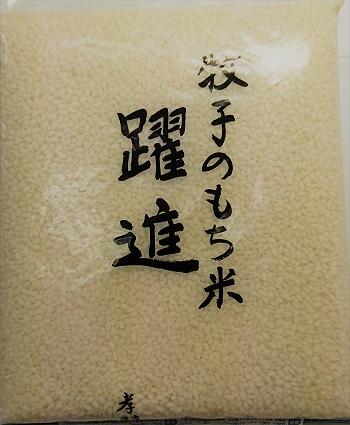 香りのよいもち米です ぼたもち 赤飯 商舗 おこわに ~5のつく日限定~ 送料無料 令和2年産 4kg 躍進 牧子のもち米 秋田県産 もち米 全店販売中 4kg 人気商品につき5セット限り~たつこもち~