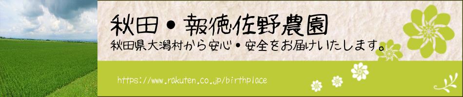秋田・報徳佐野農園:おいしいお米や卵などを秋田から全国の皆様にお届けします。
