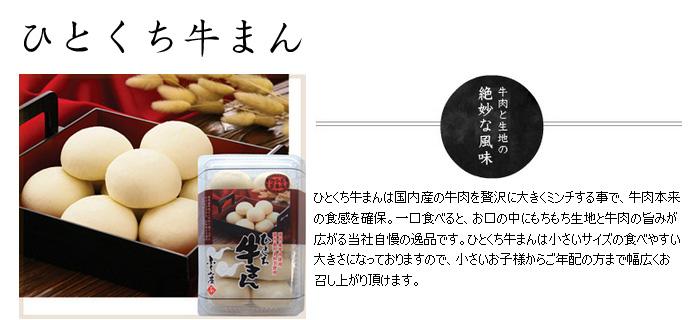 長崎「ふくみ屋」肉まんセット[]