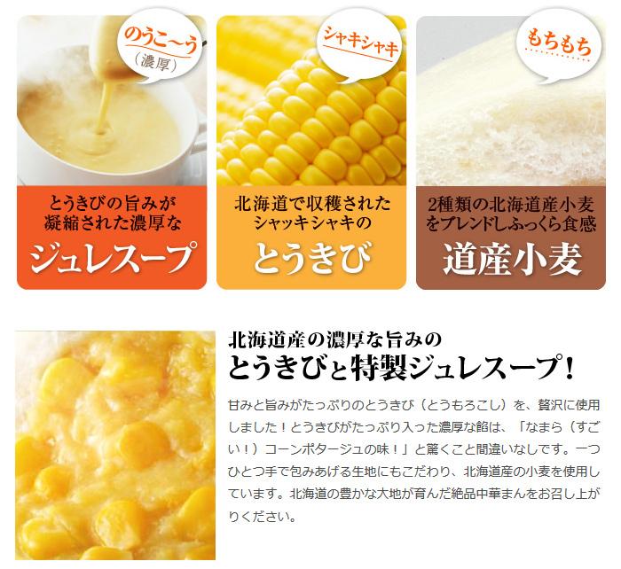 北海道「北のシェフ」なまらコンポタまん 10個セット(冷凍)(コーンポタージュスープまん)【送料込】