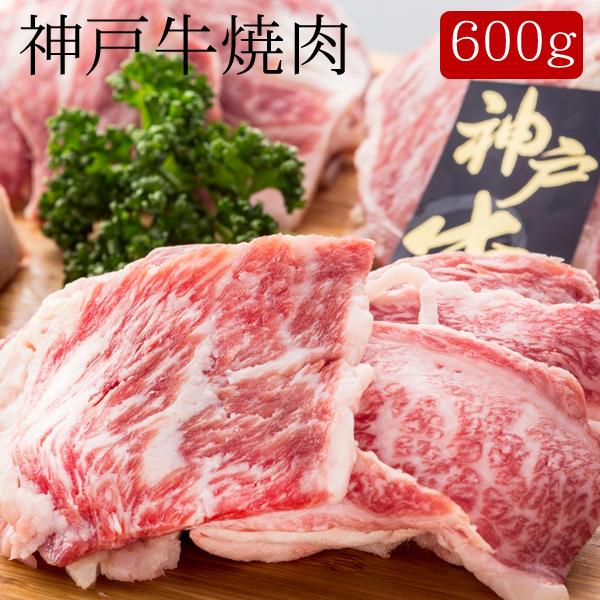 神戸牛焼肉 [600g][送料無料]【内祝い・出産内祝い・結婚内祝い・快気祝い・お返し にも!】