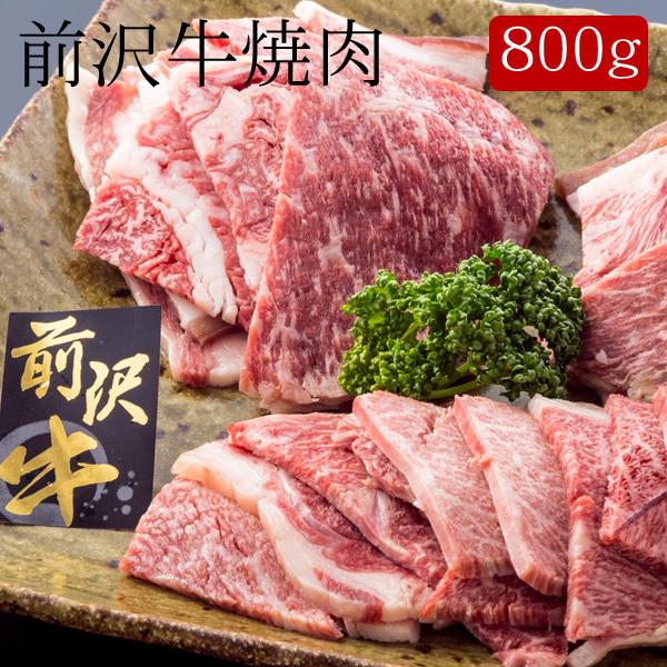 前沢牛焼肉 [800g][送料無料]【内祝い・出産内祝い・結婚内祝い・快気祝い・お返し にも!】