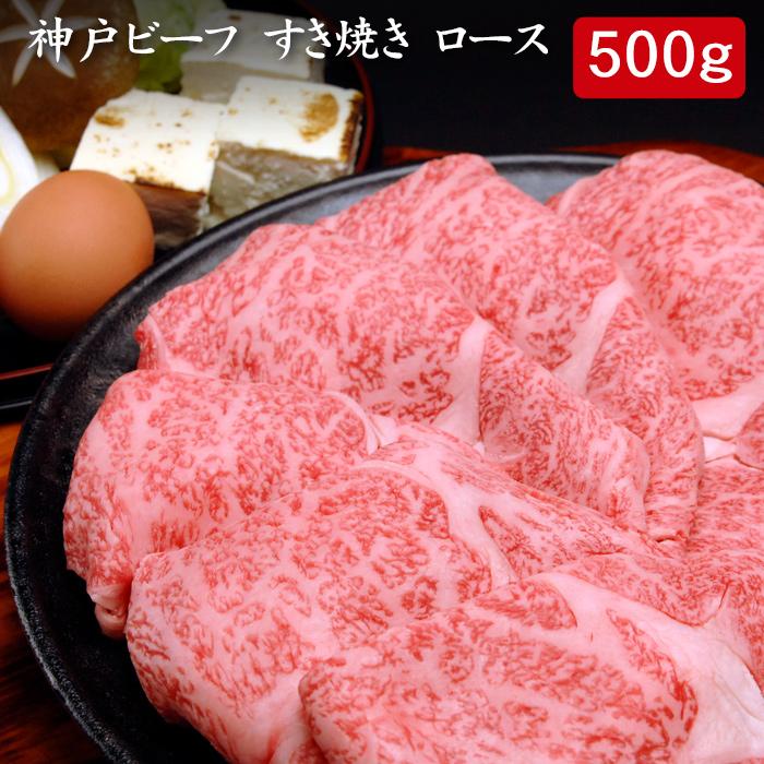 神戸ビーフ すき焼き ロース 500g[送料無料]【内祝い・出産内祝い・結婚内祝い・快気祝い・お返し にも!】